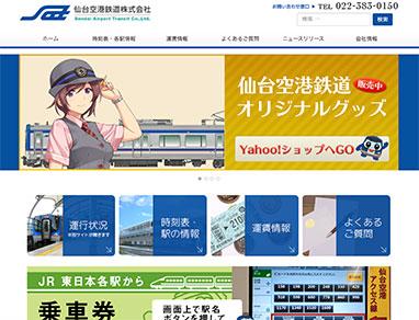 仙台空港鉄道 様