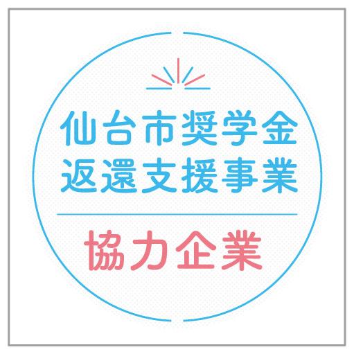 仙台市奨学金返済支援事業
